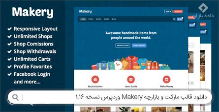 دانلود قالب مارکت و بازارچه Makery وردپرس نسخه 1.16