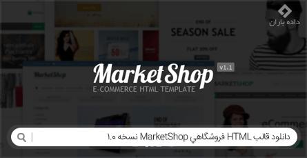 دانلود قالب HTML فروشگاهی MarketShop نسخه 1.0