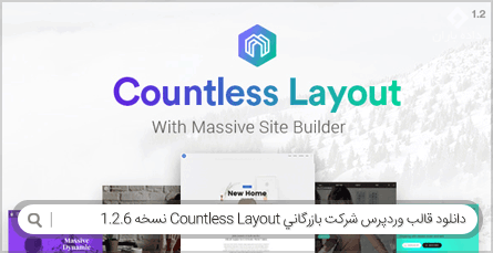 دانلود قالب وردپرس شرکت بازرگانی Countless Layout نسخه 1.2.6
