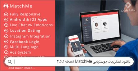 دانلود اسکریپت دوستیابی MatchMe نسخه 2.6.1