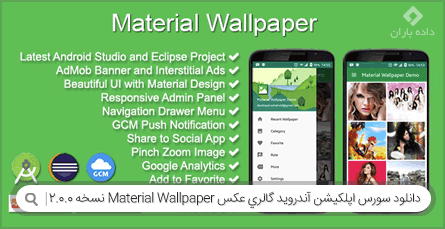 دانلود سورس اپلکیشن آندروید گالری عکس Material Wallpaper نسخه 2.0.0