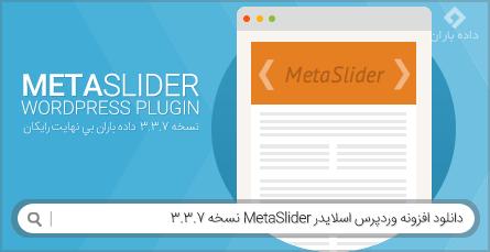 دانلود افزونه وردپرس اسلایدر MetaSlider نسخه 3.3.7