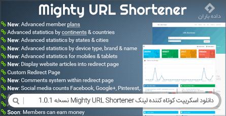دانلود اسکریپت کوتاه کننده لینک Mighty URL Shortener نسخه 1.0.1