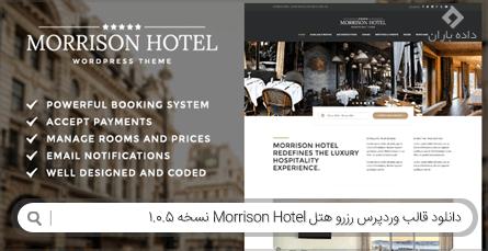 دانلود قالب وردپرس رزرو هتل Morrison Hotel نسخه 1.0.5