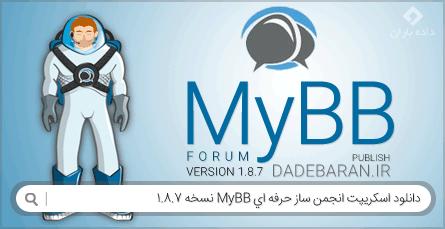 دانلود اسکریپت انجمن ساز حرفه ای MyBB نسخه 1.8.7