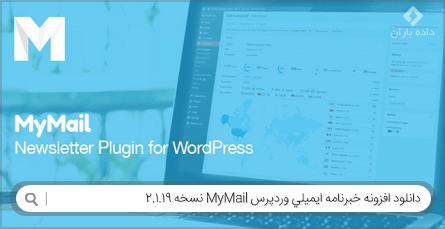 دانلود افزونه خبرنامه ایمیلی وردپرس MyMail نسخه 2.1.19