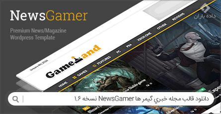 دانلود قالب مجله خبری گیمر ها NewsGamer نسخه 1.6