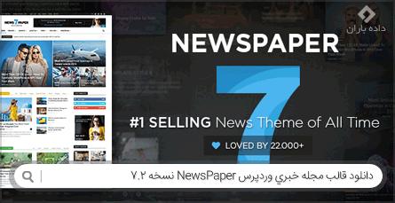 دانلود قالب مجله خبری وردپرس NewsPaper نسخه 7.2