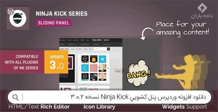 دانلود افزونه وردپرس پنل کشویی Ninja Kick نسخه 3.0.2