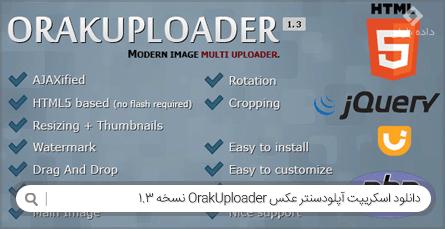 دانلود اسکریپت آپلودسنتر عکس OrakUploader نسخه 1.3