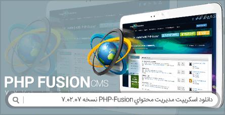 دانلود اسکریپت مدیریت محتوای PHP-Fusion نسخه 7.02.07