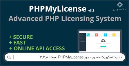 دانلود اسکریپت صدور مجوز PHPMyLicense نسخه 3.2.8