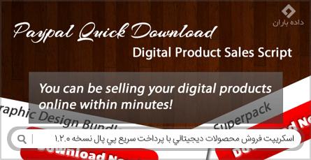 دانلود اسکریپت فروش محصولات دیجیتالی با پرداخت سریع پی پال نسخه 1.2.0