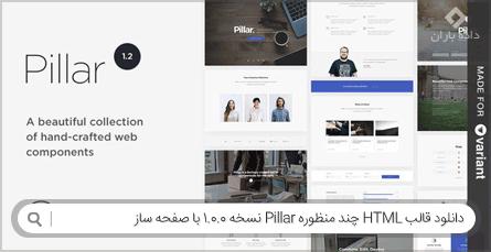 دانلود قالب HTML چند منظوره Pillar نسخه 1.0.0