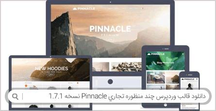 دانلود قالب وردپرس چند منظوره تجاری Pinnacle نسخه 1.7.1