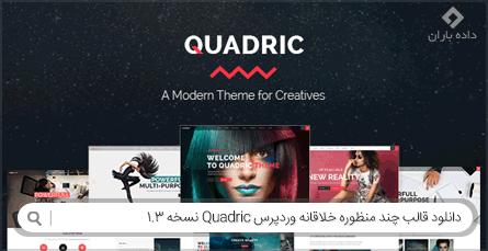 دانلود قالب چند منظوره خلاقانه وردپرس Quadric نسخه 1.3