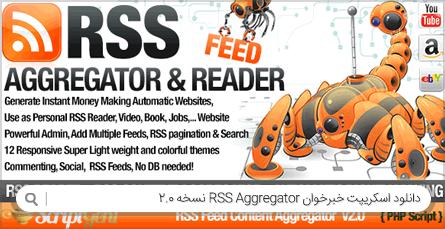 دانلود اسکریپت خبرخوان RSS Aggregator نسخه 2.0