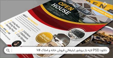 دانلود PSD لایه باز بروشور تبلیغاتی فروش خانه و املاک #7