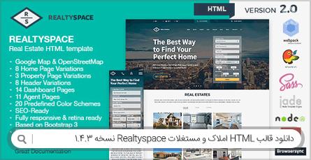 دانلود قالب HTML املاک و مستغلات Realtyspace نسخه 1.4.3