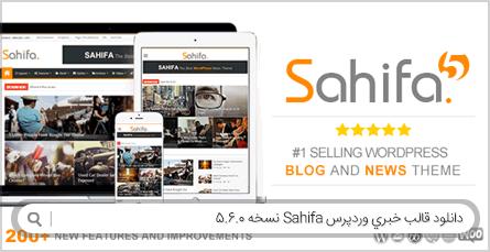 دانلود قالب خبری وردپرس Sahifa نسخه 5.6.0