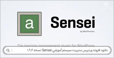 دانلود افزونه وردپرس مدیریت سیستم آموزشی Sensei نسخه 1.9.6