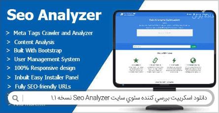 دانلود اسکریپت بررسی کننده سئوی سایت Seo Analyzer نسخه 1.1