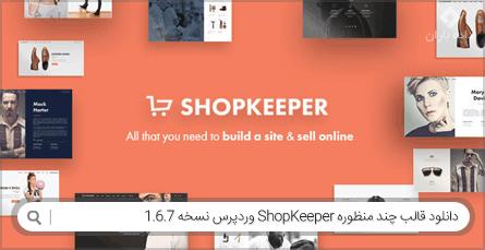 دانلود قالب چند منظوره ShopKeeper وردپرس نسخه 1.6.7