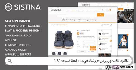 دانلود قالب وردپرس فروشگاهی Sistina نسخه 1.9.1