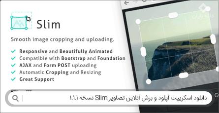 دانلود اسکریپت آپلود و برش آنلاین تصاویر Slim نسخه 1.1.1