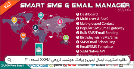 دانلود اسکریپت ارسال ایمیل و پیامک هوشمند گروهی SSEM نسخه 3.1