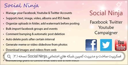دانلود اسکریپت ساخت و مدیریت کمپین شبکه های اجتماعی Social Ninja نسخه 2.1