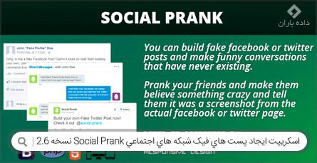 دانلود اسکریپت ایجاد پست های فیک شبکه های اجتماعی Social Prank نسخه 2.6