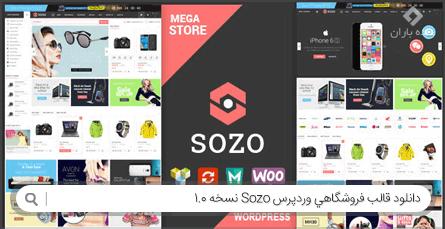 دانلود قالب فروشگاهی وردپرس Sozo نسخه 1.0