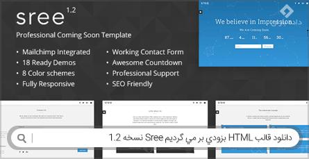 دانلود قالب HTML بزودی بر می گردیم Sree نسخه 1.2
