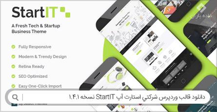 دانلود قالب وردپرس شرکتی استارت آپ StartIT نسخه 1.4.1