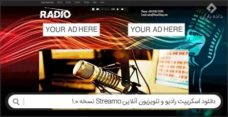دانلود اسکریپت رادیو و تلویزیون آنلاین Streamo نسخه 1.0