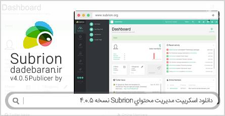دانلود اسکریپت مدیریت محتوای Subrion نسخه 4.0.5