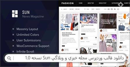 دانلود قالب وردپرس مجله خبری و وبلاگی Sun نسخه 1.0