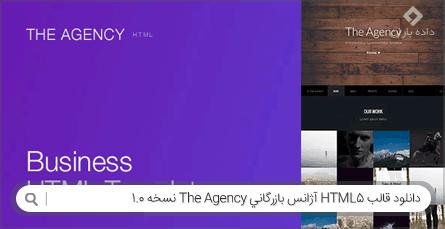 دانلود قالب HTML5 آژانس بازرگانی The Agency نسخه 1.0