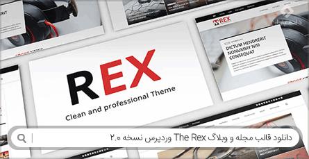 دانلود قالب مجله و وبلاگ The Rex وردپرس نسخه 2.0