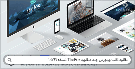دانلود قالب وردپرس چند منظوره TheFox نسخه ۱٫599