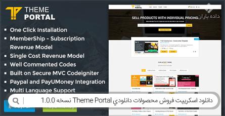 دانلود اسکریپت فروش محصولات دانلودی Theme Portal نسخه 1.0.0
