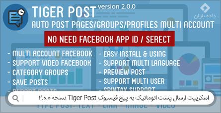 اسکریپت ارسال پست اتوماتیک به پیج فیسبوک Tiger Post نسخه 2.0.0