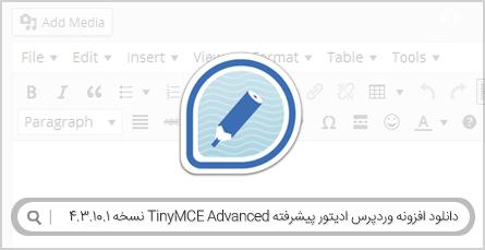 دانلود افزونه وردپرس ادیتور پیشرفته TinyMCE Advanced نسخه 4.3.10.1