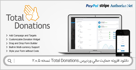 دانلود افزونه حمایت مالی وردپرس Total Donations نسخه 2.0.5
