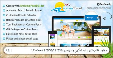 دانلود قالب تور و گردشگری وردپرس Trendy Travel نسخه 2.2