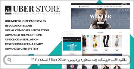 دانلود قالب فروشگاه چند منظوره وردپرس Uber Store نسخه 3.2.1