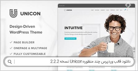 دانلود قالب وردپرس چند منظوره Unicon نسخه 2.2.2