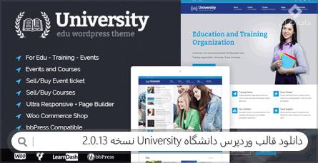 دانلود قالب وردپرس دانشگاه University نسخه 2.0.13