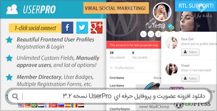 دانلود افزونه عضویت و پروفایل حرفه ای UserPro نسخه 3.2